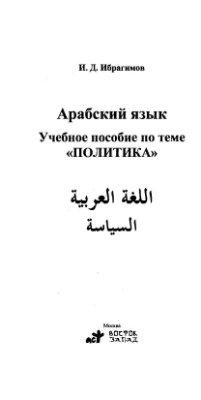 Ибрагимов И.Д. Арабский язык. Учебное пособие по теме Политика