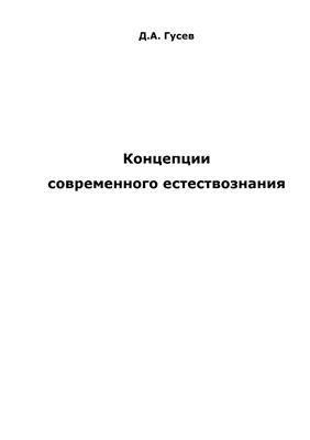 Гусев Д.А. Концепции современного естествознания