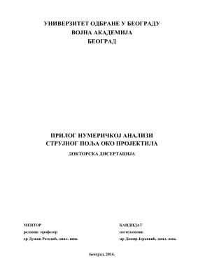 Еркович Дамир. Численные исследования струйных полей вокруг летящего снаряда
