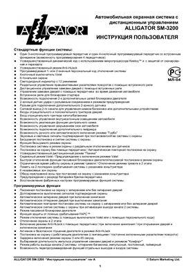 Автосигнализация - Alligator SM-3200 owner manual