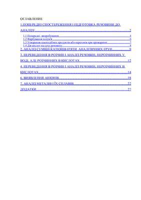 Систематичний хід аналіза невідомої речовини (укр)