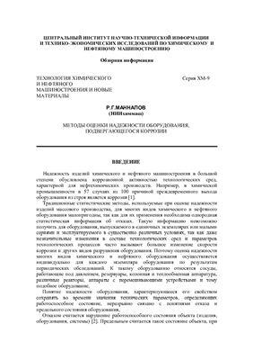 Маннапов Р.Г. Методы оценки надежности оборудования, подвергающегося коррозии