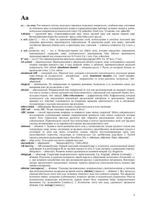 Толковый геологический англо-русский словарь