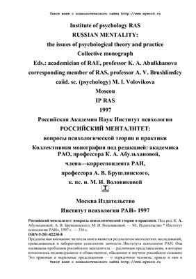 Абульханова К.А. (ред). Российский менталитет: вопросы психологической теории и практики