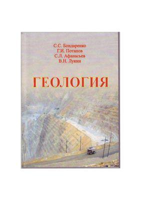 Бондаренко С.С., Потапов Г.И., Афанасьев С.Л., Лукин В.Н. Геология