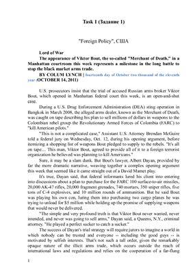 Текст с английской газеты на юридическую тему