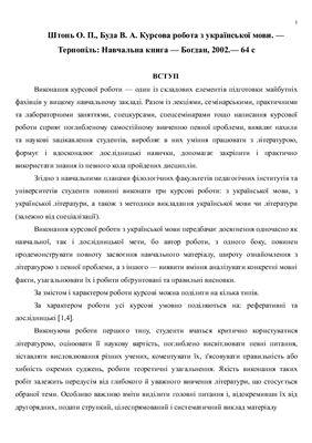 Штонь О.П., Буда В.А. Курсова робота з української мови