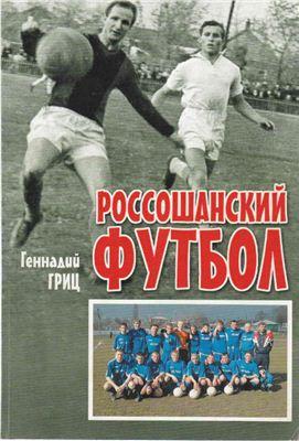Гриц Г.Е. Россошанский футбол