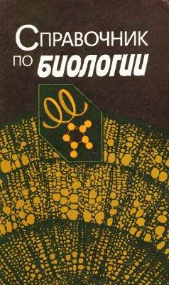 Сытник К.М. Справочник по биологии