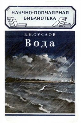 Суслов Б.Н. Вода