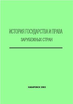 Булдыгерова Л.Н., Кудинова Н.Т., Куликова Е.И. История государства и права зарубежных стран