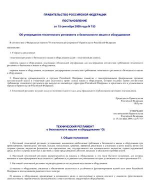 Технический регламент о безопасности машин и оборудования. Федеральный закон от 15 сентября 2009 года N 753
