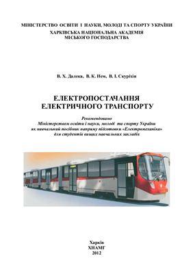 Далека В.Х., Нем В.К., Скуріхін В.І. Електропостачання електричного транспорту
