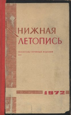 Книжная летопись. Указатель серийных изданий, 1972