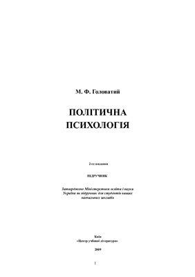 Головатий М.Ф. Політична психологія