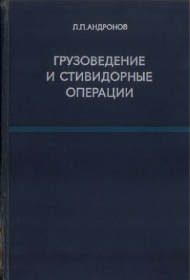 Андронов Л.П. Грузоведение и стивидорные операции