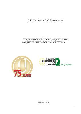 Шаханова А.В., Гречишкина С.С. Студенческий спорт, адаптация, кардиореспираторная система