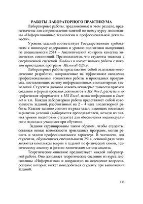 Корнфельд И.Н. и др. Информационные технологии в профессиональной деятельности