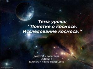 Понятие о космосе. Исследование космоса