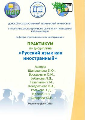 Шаповалова Е.Ю. и др. Практикум по дисциплине Русский язык как иностранный