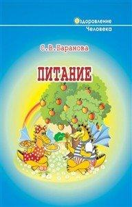 Баранова Светлана. Питание