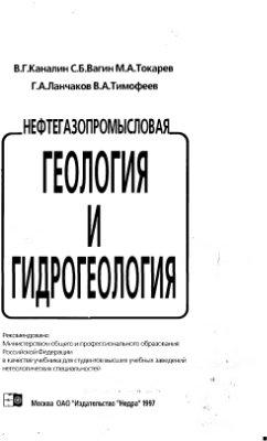 Каналин В.Г., Вагин С.Б., Токарев М.А., Ланчаков Г.А., Тимофеев В.А. Нефтегазопромысловая геология и гидрогеология