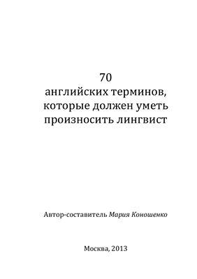 Коношенко М. 70 английских терминов, которые должен уметь произносить лингвист