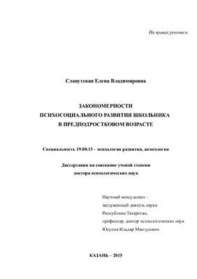 Славутская Е.В. Закономерности психосоциального развития школьника в предподростковом возрасте