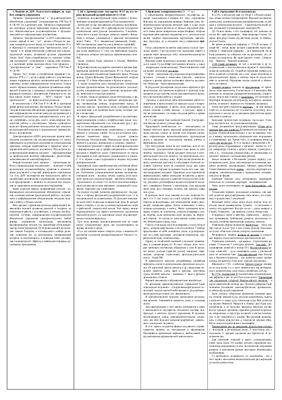 Шпоры по Организации Технологии Документационного обеспечения управления