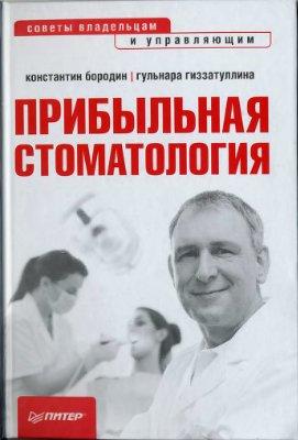 Бородин К., Гиззатуллина Г. Прибыльная стоматология