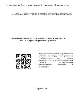 Кокуев А.Г. (сост.) Измерительные преобразователи температуры. Ч. II - термоэлектрические термометры