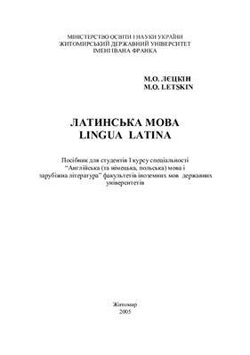 Лєцкін М.О. Латинська мова