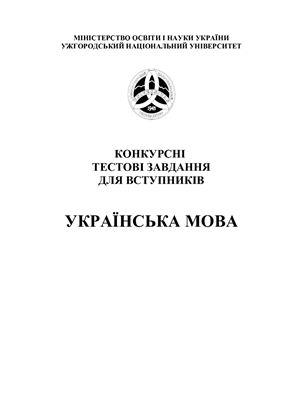 Галас А.М., Пискач О.Д., Розумик Т.М. та ін. Конкурсні тестові завдання для вступників: Українська мова