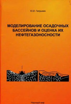 Галушкин Ю.И. Моделирование осадочных бассейнов и оценка их нефтегазоносности