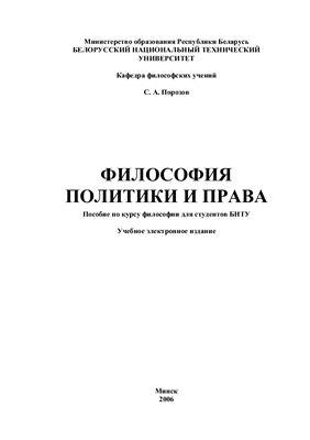 Порозов С.А. Философия политики и права