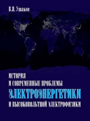 Ушаков В.Я. История и современные проблемы электроэнергетики и высоковольтной электрофизики