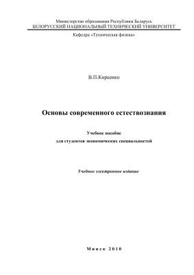 Киреенко В.П. Основы современного естествознания