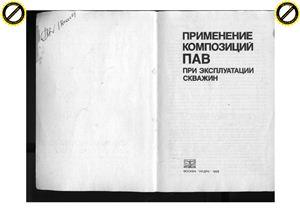 Шерстнев Н.М. и др. Применение композиций ПАВ при эксплуатации скважин