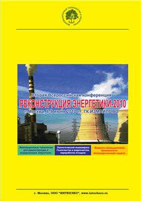 Сборник докладов и каталог второй всероссийской конференции Реконструкция энергетики-2010