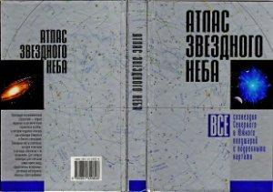Шимбалев А.А. Атлас звездного неба. Все созвездия от Северного и Южного полушарий с подробными картами