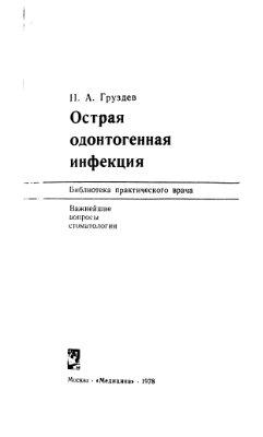 Груздев Н.А. Острая одонтогенная инфекция