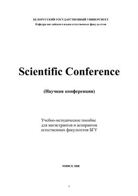 Андреев А.Н. Научная конференция. Scientific Conference
