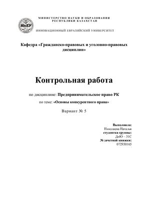 курсовая работа муниципальное право как комплексная отрасль права