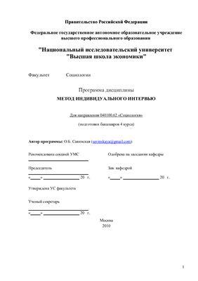 Программа дисциплины - Метод индивидуального интервью