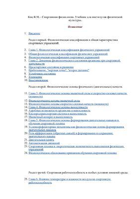 Коц Я.М. Спортивная физиология. Учебник для институтов физической культуры