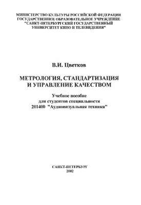 Цветков В.И. Метрология, стандартизация и управление качеством