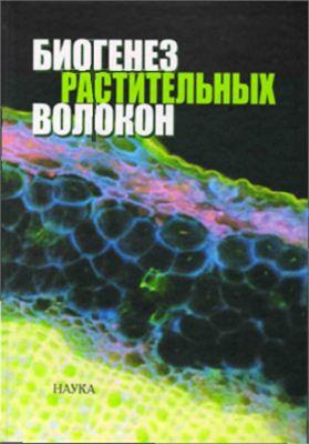 Горшкова Т.А. (ред.) Биогенез растительных волокон