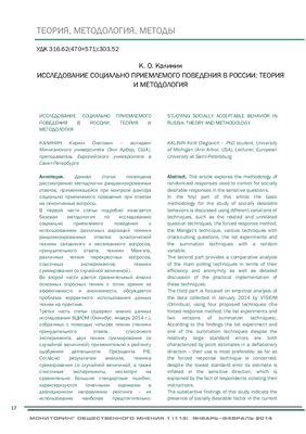 Мониторинг общественного мнения: экономические и социальные перемены 2014 №01 (119)