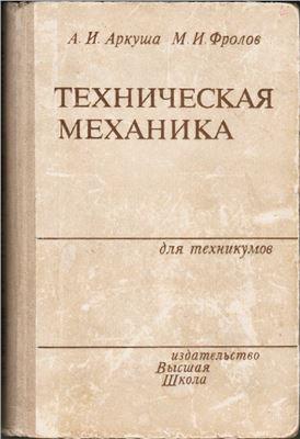 Техническая механика аркуша а. И. , фролов м. И. » скачать книги в.