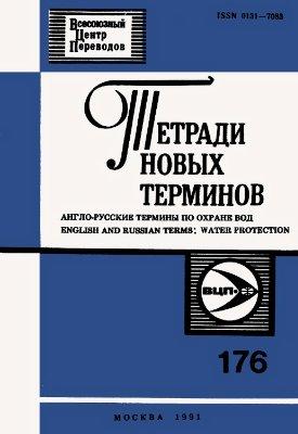 Луговской Ю.М. (сост.) Тетради новых терминов № 176. Англо-русские термины по охране вод
